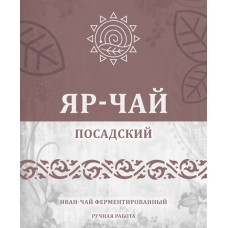 """Яр-чай """"Посадский"""", 150г"""
