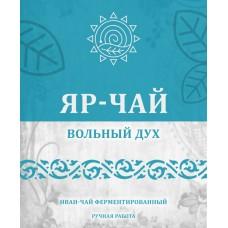 """Яр-чай """"вольный дух"""" (двойной ферментации), 85г"""